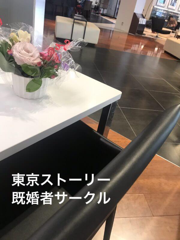 既婚者サークル 東京ストーリー 飲み会